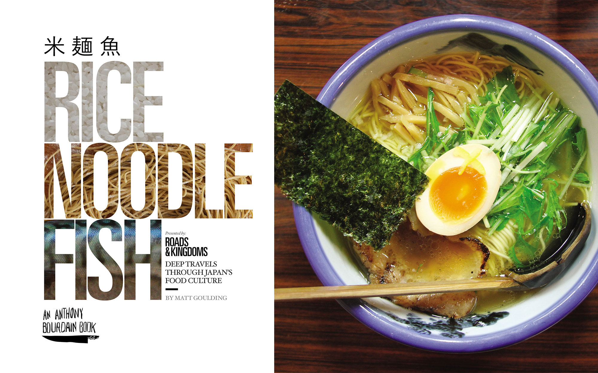 Download rice noodle fish deep travels through japan 39 s for Rice noodle fish